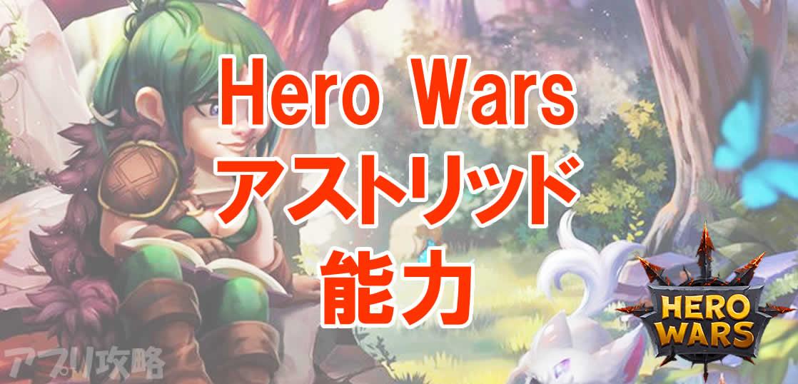 ウォーズ ヒーロー ヒーローウォーズ(hero wars)の最強キャラ達の評価・スキンについて。
